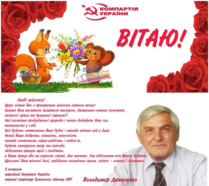 Поздравления для украинки